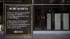 Looking back on S. Korea's pandemic-hit economy in 2020 and its outlook for 2021