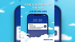 Korean Air app alert for luggage loading expanded on int'l routes