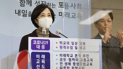 S. Korean Education Ministry imposes new guidelines for younger students nationwide