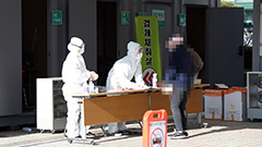 S. Korea reports more than 400 new COVID-19 cases for two straight days