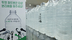 S. Korean stores sell label-free bottles, milk cartons without plastic straws to reduce plastic waste