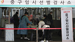 No action will be taken against undocumented foreigners taking COVID-19 tests in S. Korea