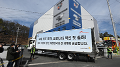 AstraZeneca vaccines produced in S. Korea leave manufacturing plant in Andong