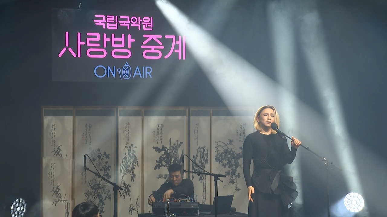 'Sarangbang on-air' showing unique takes on traditional Korean music