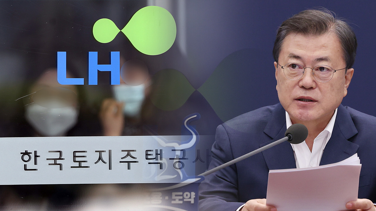 Moon calls for close cooperation between prosecution, police in land speculation allegation probe