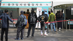 Bathhouse workers in S. Korea required to take PCR tests starting Monday