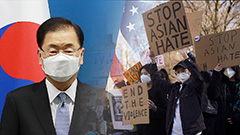 S. Korea to work with U.S. to address anti-Asian violence: Foreign ministry