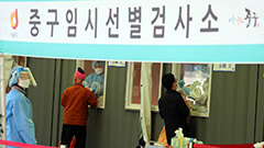 S. Korea not yet in fourth wave of COVID-19: Health officials