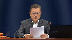 President Moon to chair emergency meetings on COVID-19, economy next week