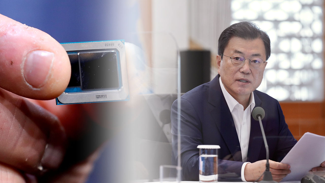 Pres. Moon pledges policies to ensure S. Korea leads world semiconductor market