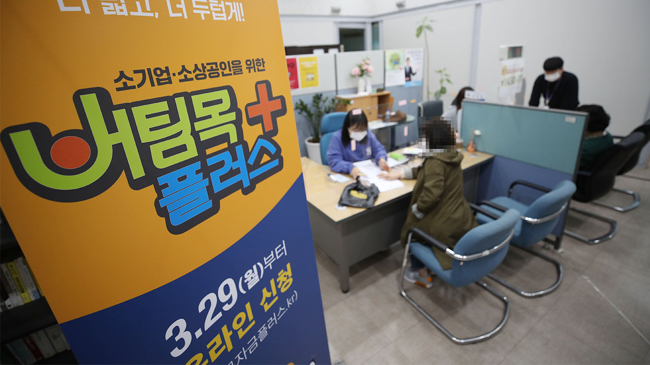 South Korea starts distribution of supplementary relief funds to small business owners