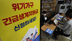S. Korea to send pandemic relief payment to low-income households