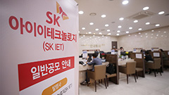 SK IE Technology's IPO attracts US$ 5.5 bil. in subscription deposits in one hour