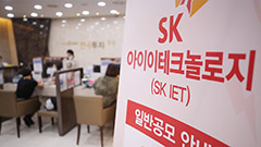 SK IE Technology draws record-