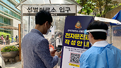 S. Korea reports 525 new COVID-19 cases on Friday, staying below 600 for second day in row