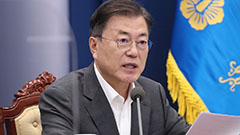 President Moon to chair fiscal strategy meeting