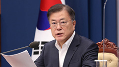 President Moon says gov't needs to keep expansionary fiscal policy for economic recovery