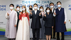 26 new King Sejong Institutes designated in 18 countries for 2021