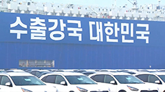 S. Korea's exports soar 40.9% on-year in first 10 days of June