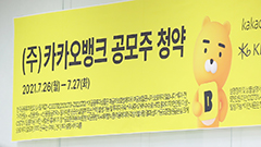 Kakaobank's 2-day IPO subscrip
