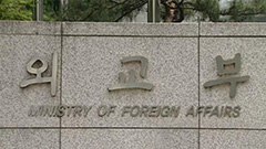 S. Korea's foreign ministry increases budget for 2022, plans to contribute more for int'l community