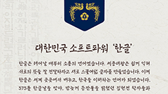 President Moon proud as Korean words added to Oxford English Dictionary