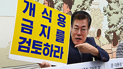 Eating dog meat... South Korea's unsolved problem