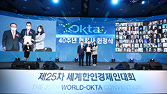 World-OKTA opens annual business leaders' convention in Seoul