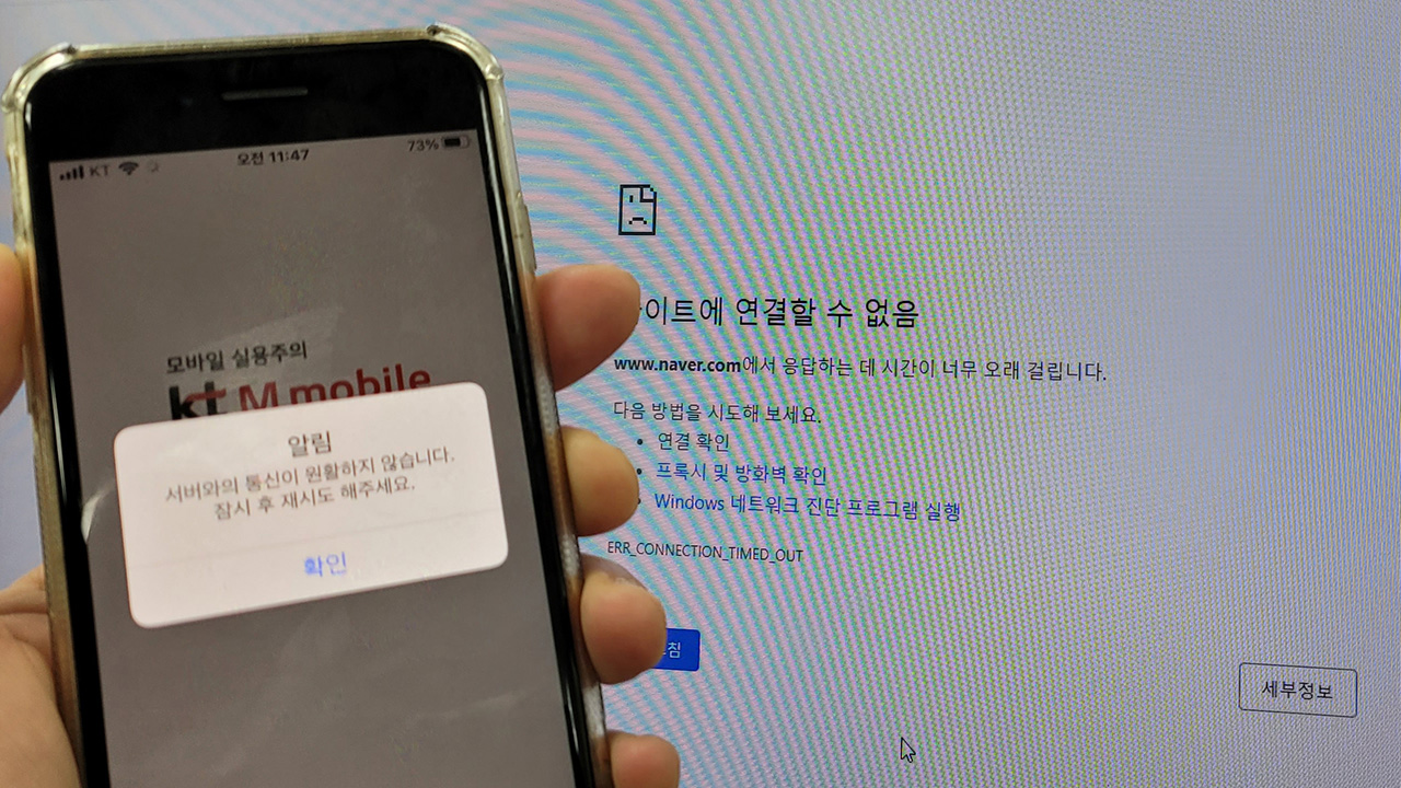 KT communication services disrupted nationwide