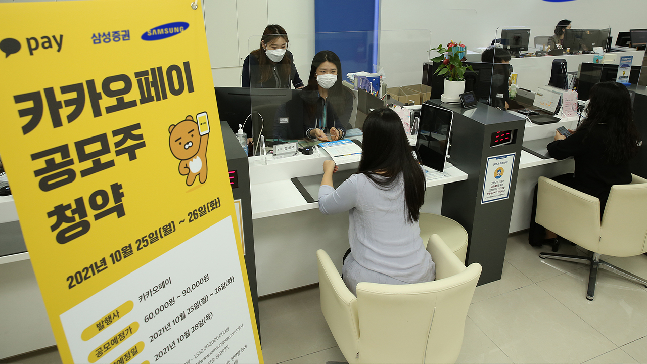 Competition heats up for Kakao Pay's pre-IPO subscription