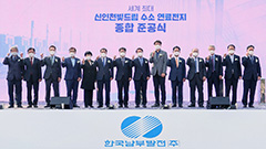 World's biggest hydrogen power plant completed in S. Korea