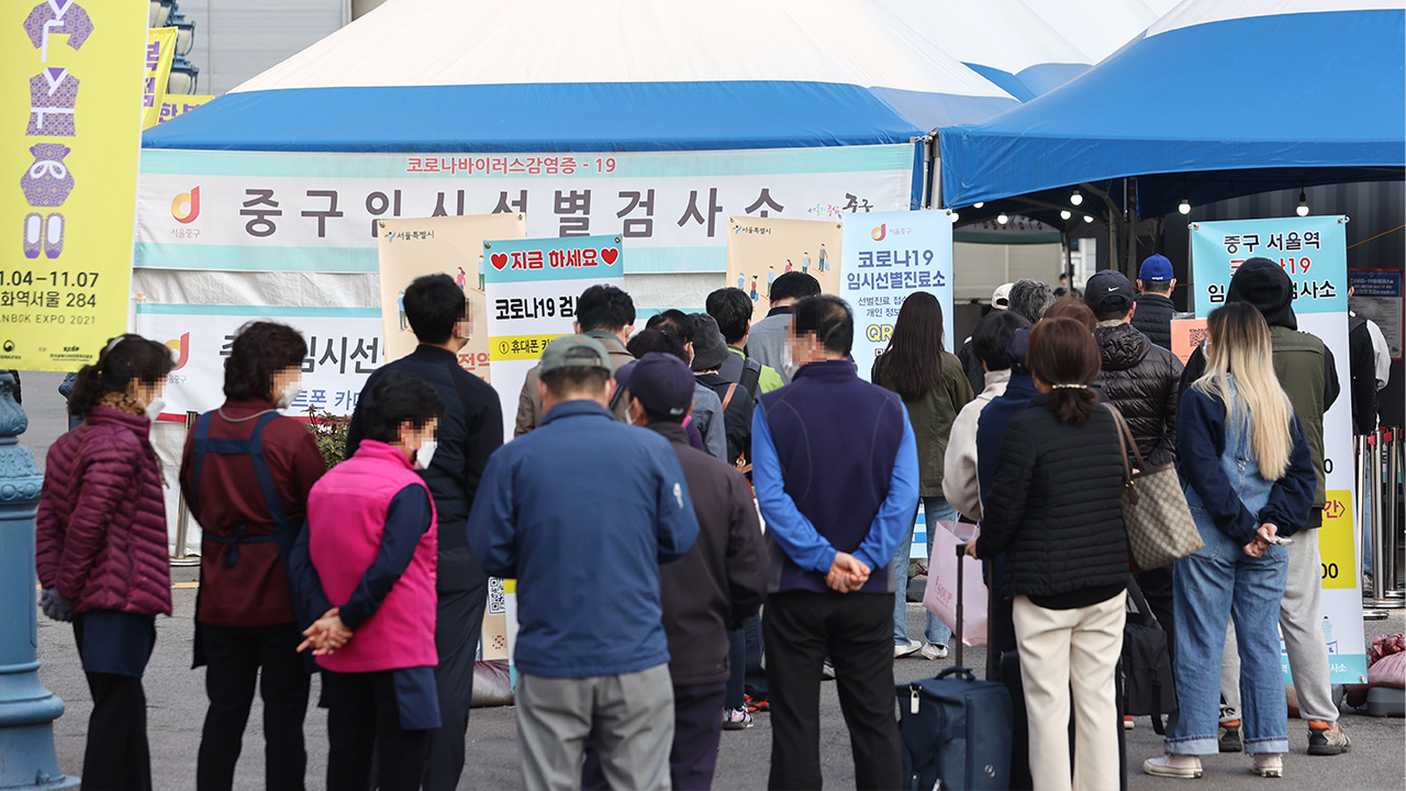 S. Korea reports 1,952 new COVID-19 cases on Wednesday; 'Vaccine passes' implemented from next week