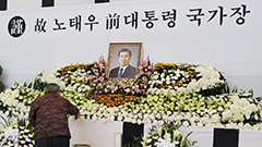 How does S. Korea's state funeral work and who does it apply to?