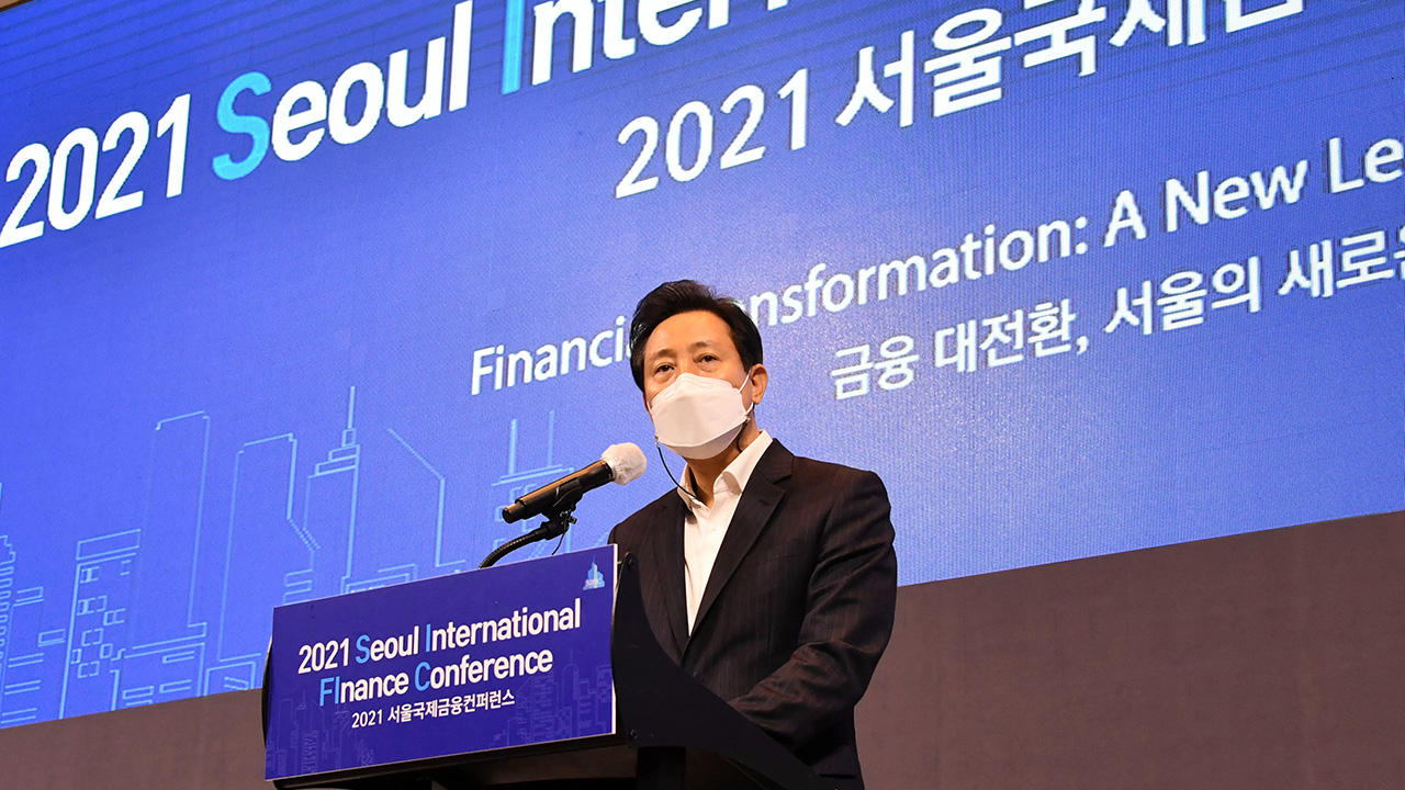 Plan to become global finance hub by 2030 announced at Seoul International Finance Conference