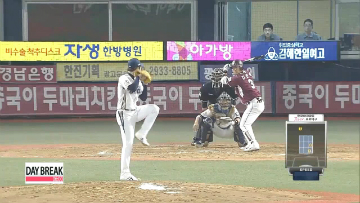 Ulsan City hopes to host NC Dinos