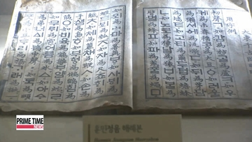 Nation celebrates Korean alphabet's creation on 567th Hangul Day