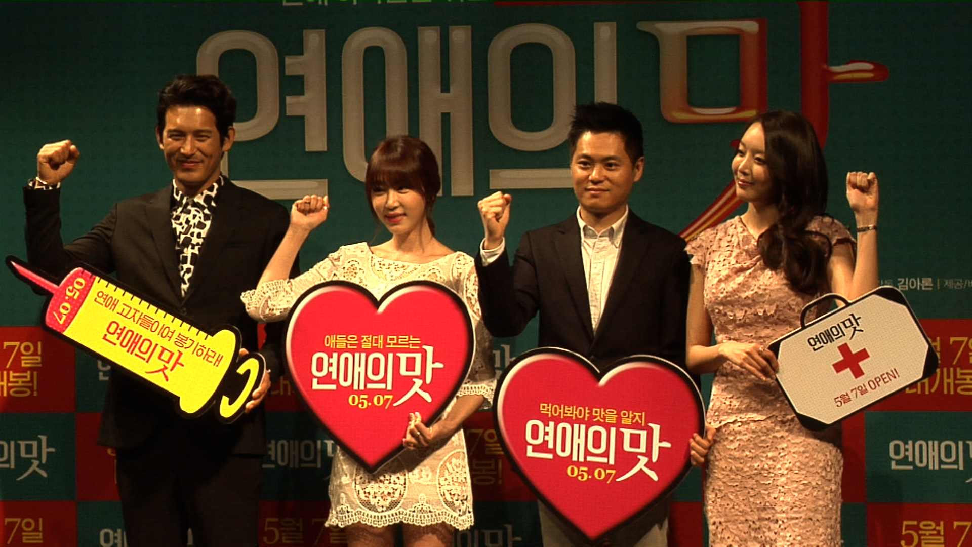 #1075 Press Conference of the movie 'LOVE CLINIC'