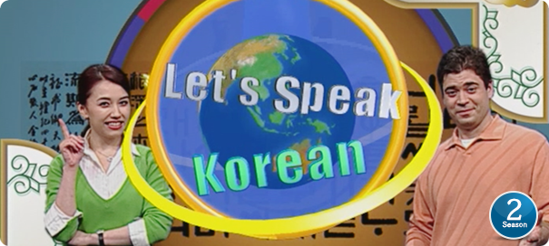 Program : About Let's Speak Korean