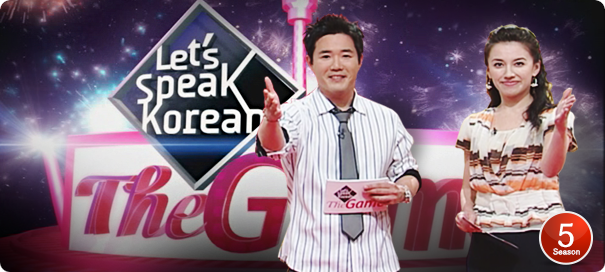 Let's Speak Korean (Season 5)