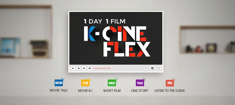 1DAY 1FILM K-CINEFLEX
