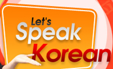 Let's Speak Korean (Season 4)