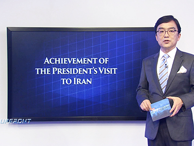 UPFRONT Ep109 - Achievement of the President's Visit to Iran