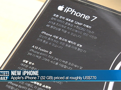 Business Daily _ New iphone _ Ep403