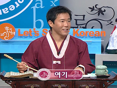 Let's Speak Korean (S3) Ep.4 This is a room - 여기는 방이에요
