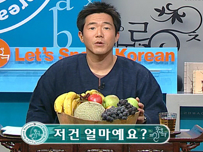 Let's Speak Korean (S3) Ep.9 How much is that? - 저건 얼마예요?