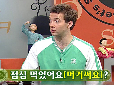Let's Speak Korean (S3) Ep.16 Have you had lunch? - 점심 먹었어요?