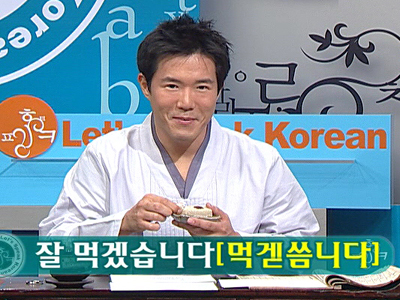 Let's Speak Korean (S3) Ep.23 Thank you for the meal - 잘 먹겠습니다