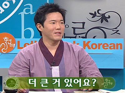 Let's Speak Korean (S3) Ep.29 Do you have anything bigger? - 더 큰 거 있어요?