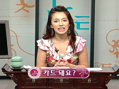 Let's Speak Korean (S3) Ep.34 Do you take credit cards? - 카드 돼요?