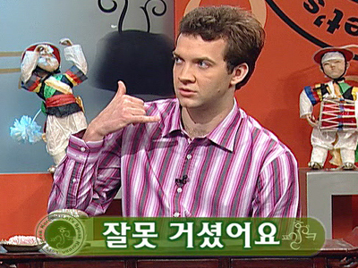 Let's Speak Korean (S3) Ep.44 You've dialed the wrong number - 잘못 거셨어요